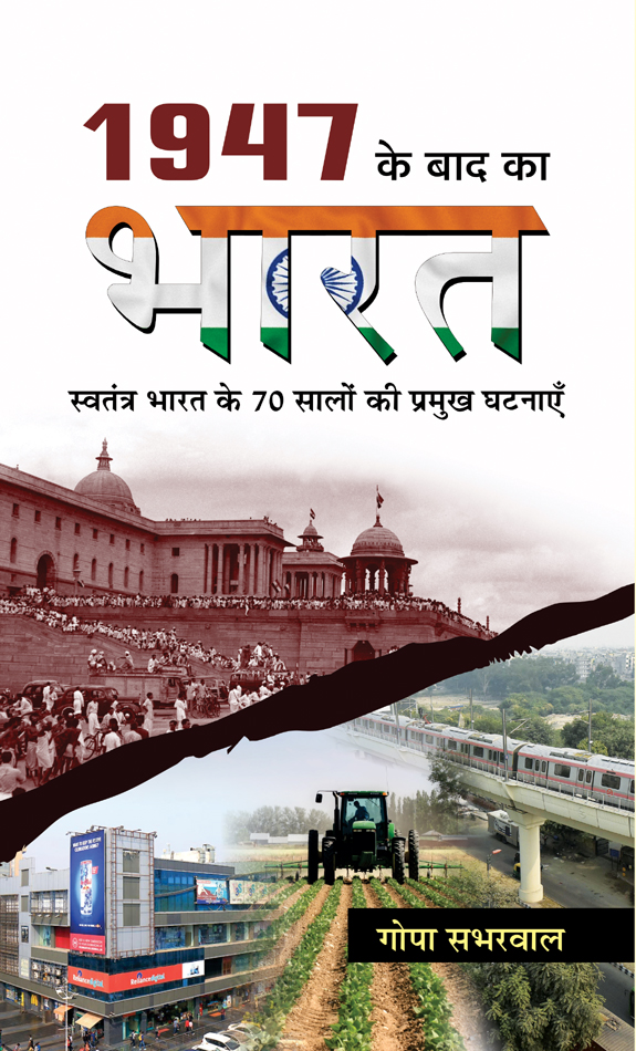1947 Ke Baad Ka Bharat
