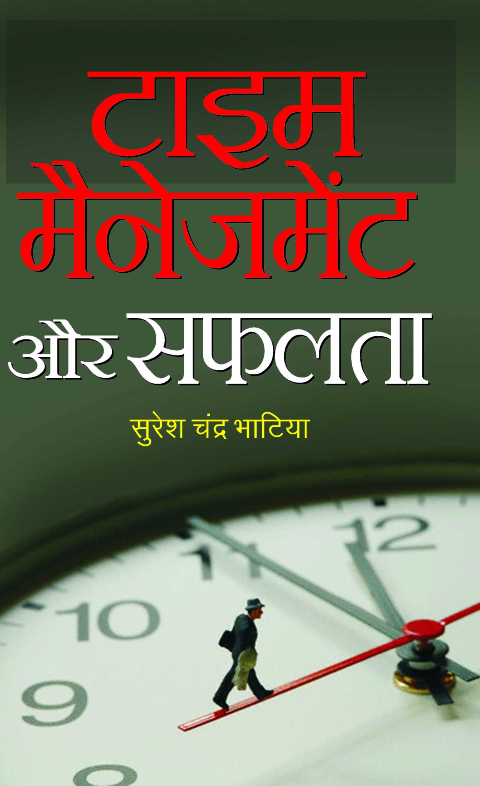 Time Management Aur Safalata (PB)