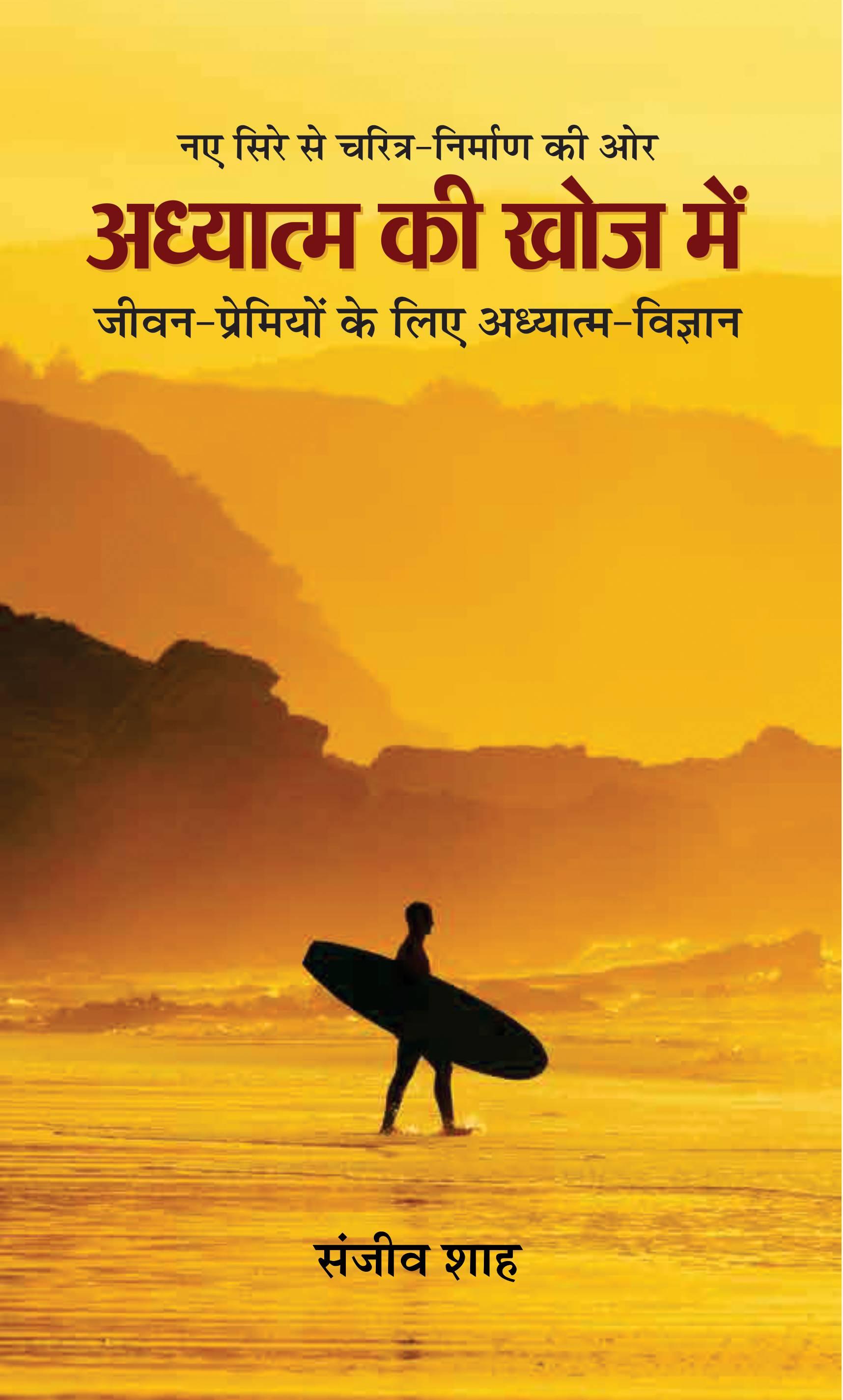 Adhyatma Ki Khoj Mein