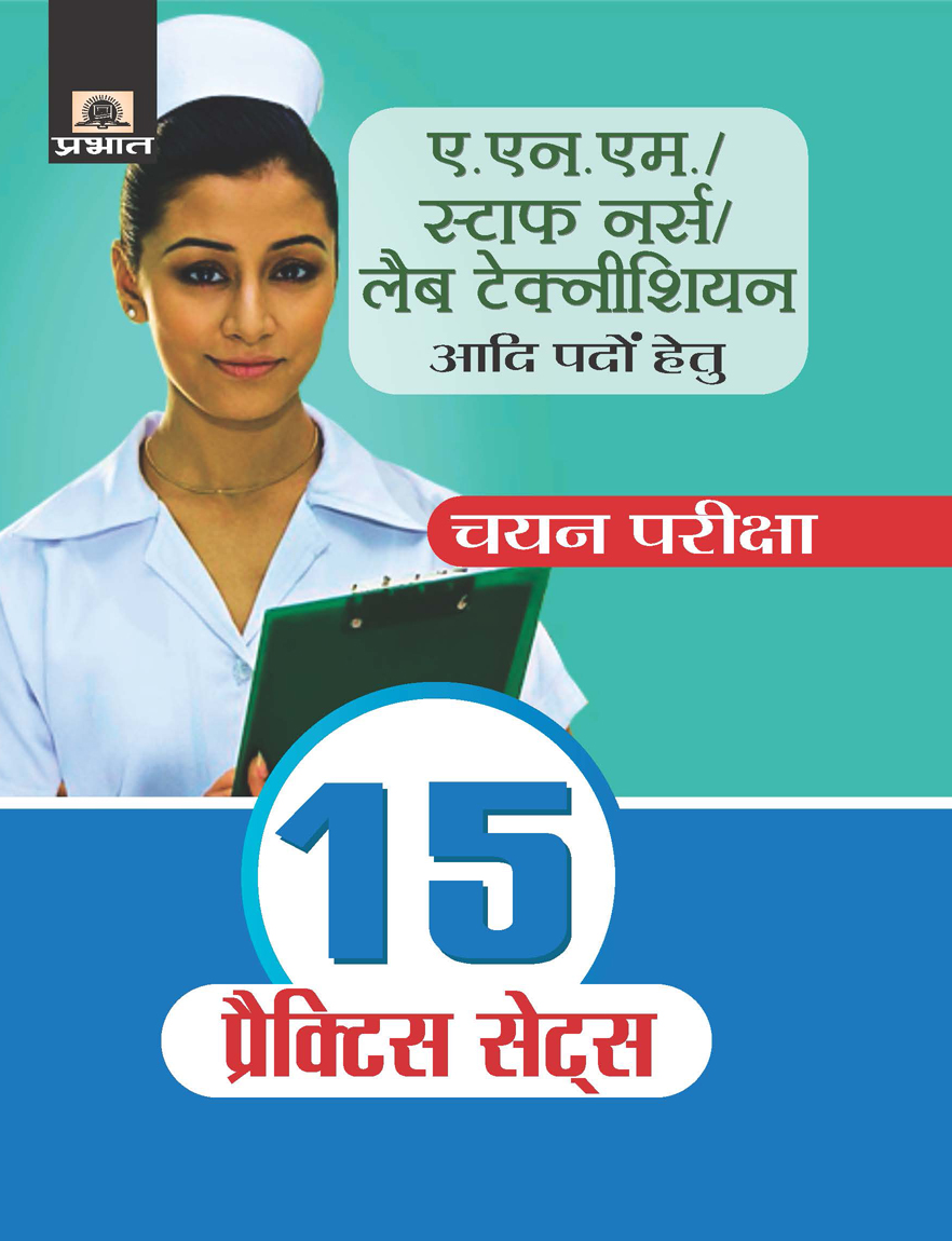 A.N.M./Staff Nurse/Lab Technician(Chayan Pariksha)  15 Practice Sets (PB)