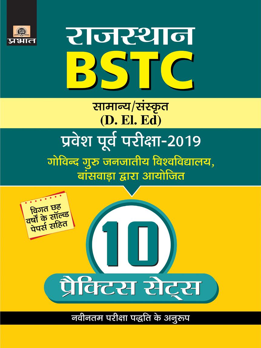 Rajasthan BSTC Pravesh Poorv Pariksha-2019  10 Practice Sets