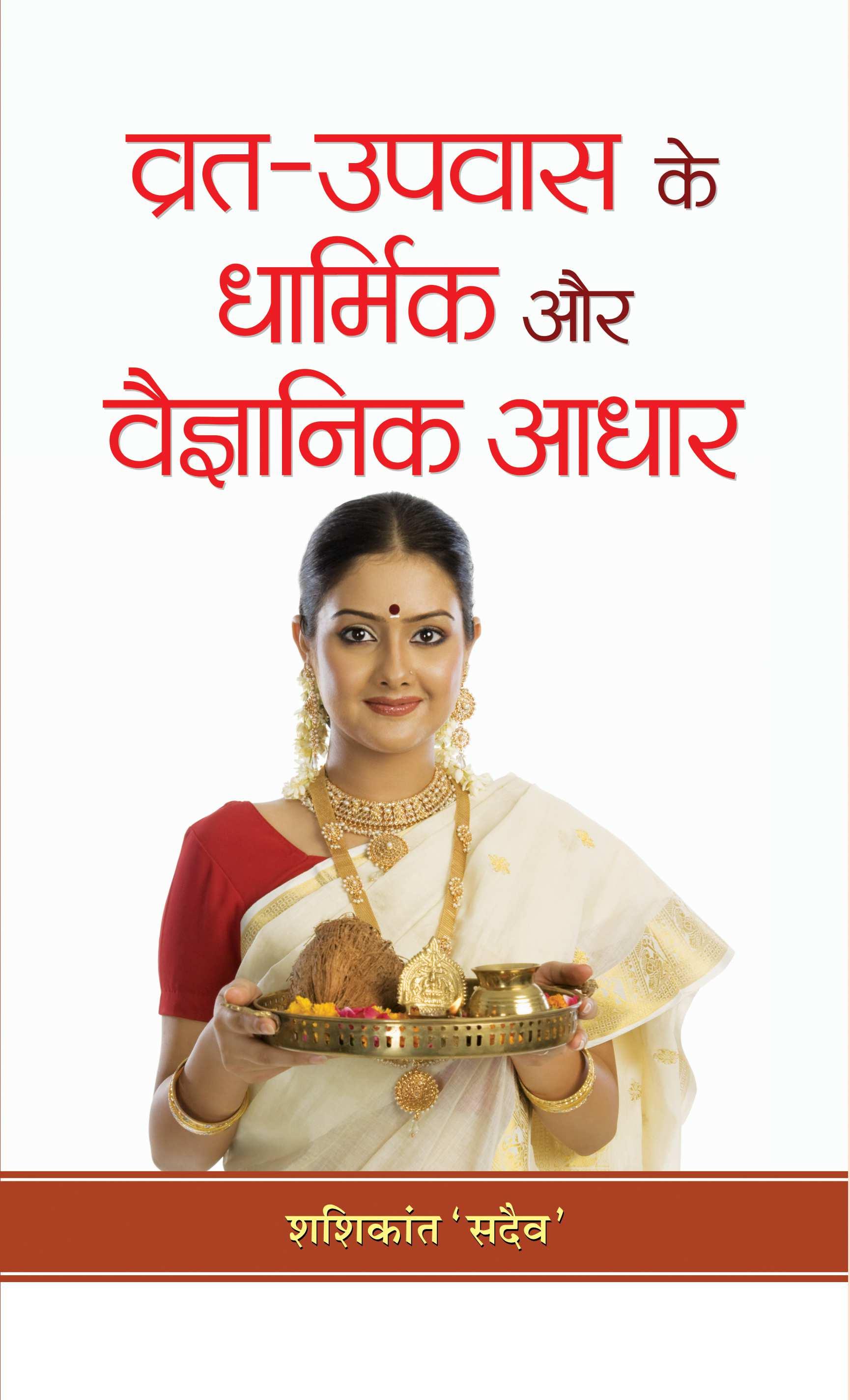 Vrat-Upvas Ke Dharmik Aur Vaigyanik Adhar