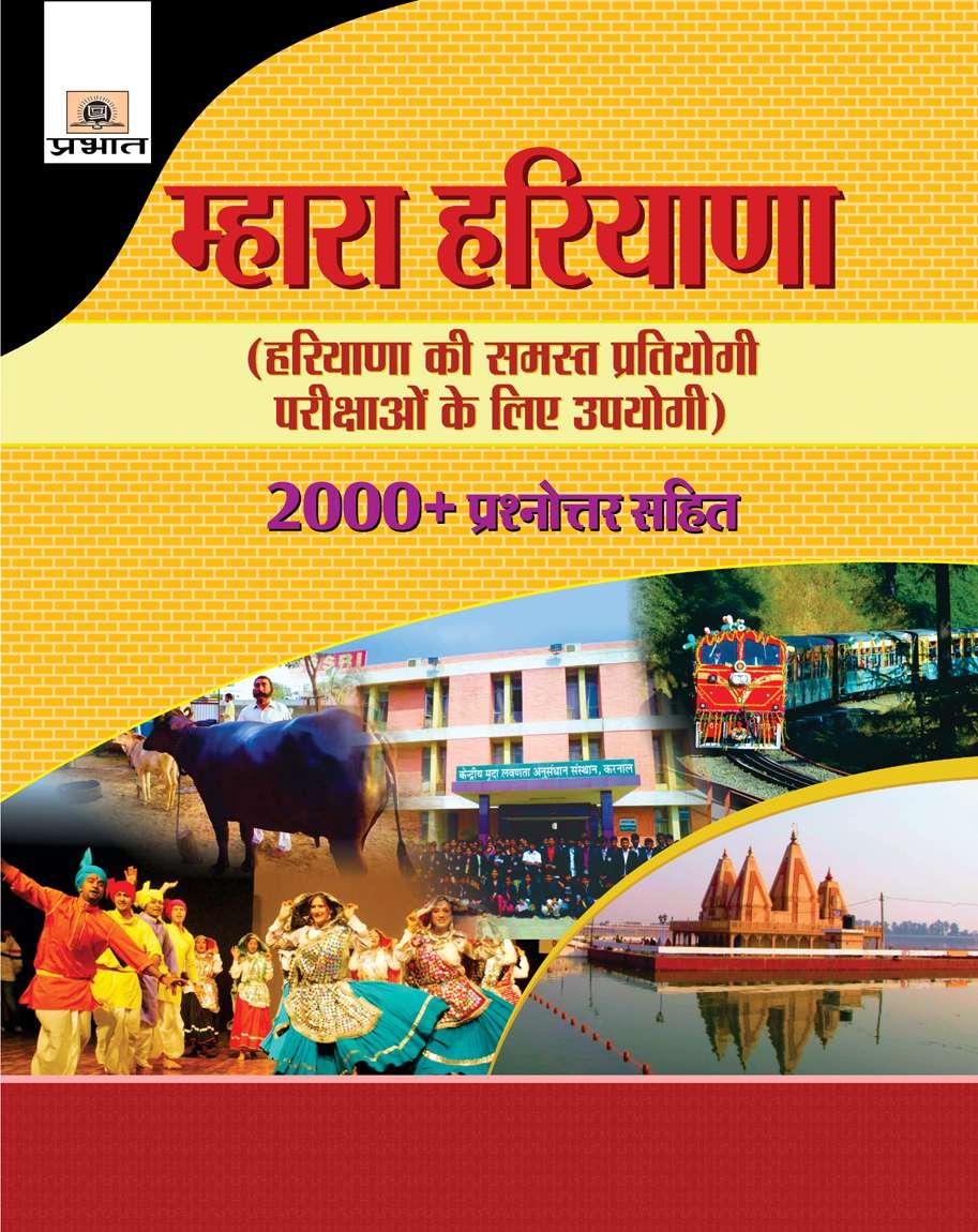 Mahara Haryana (PB)