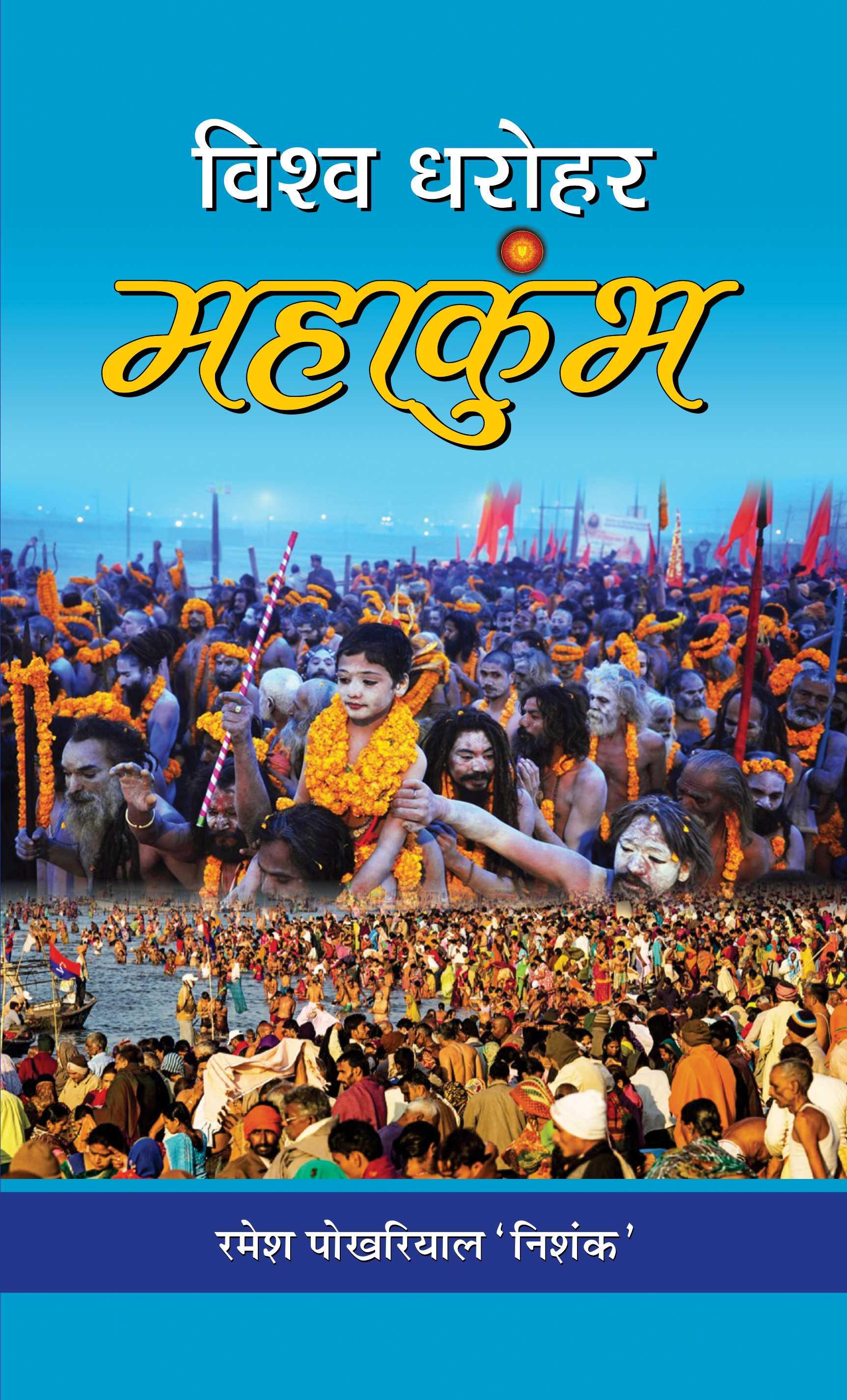 Vishwa Dharohar Mahakumbh