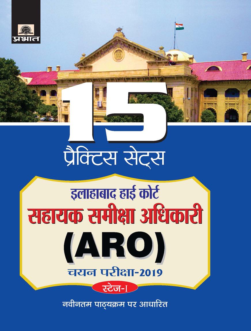 Allahabad High Court Sahayak Samiksha Adhikari (ARO) Chayan Pariksha–2019 15 Practice Sets (PB)