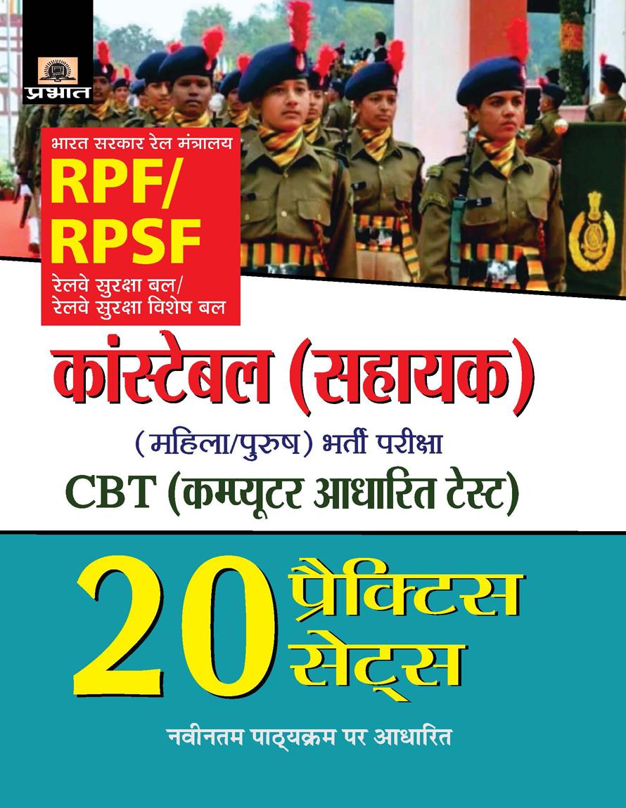 RPF/RPSF Constable (Sahayak) Bharti Pariksha (20 Practice Sets) (PB)