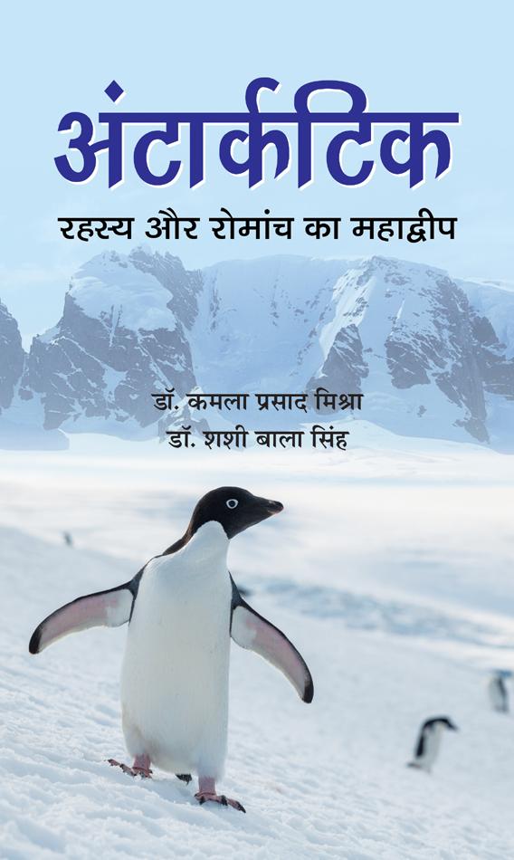 Antarctic: Rahasya Aur Romanch Ka Mahadwip