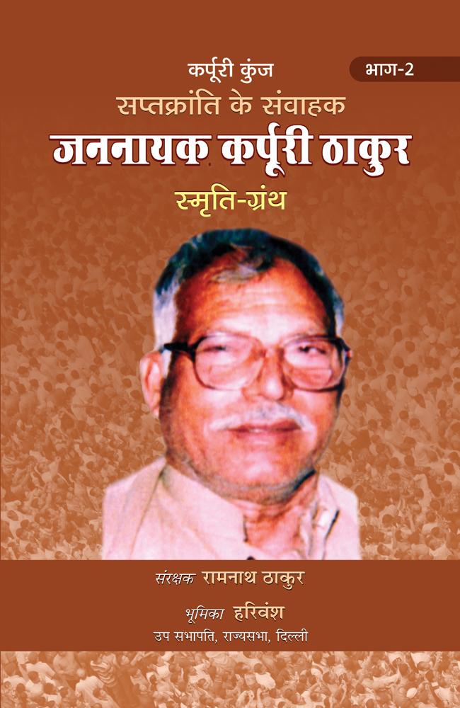 Saptkranti Ke Samvahak Jannayak Karpuri Thakur Smriti Granth Vol-2