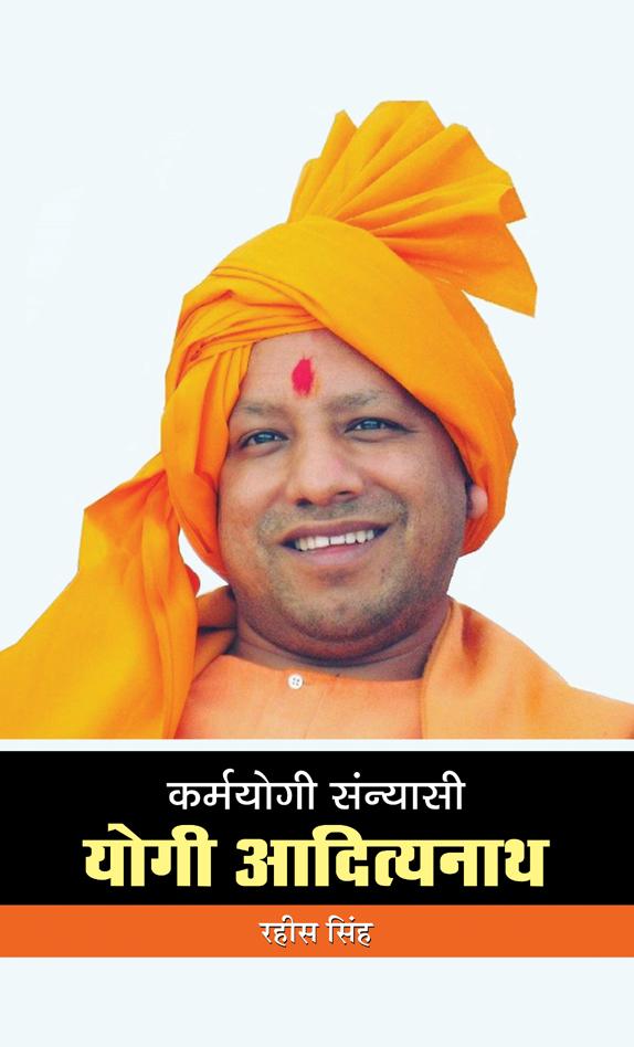 Karmayogi Sannyasi Yogi Adityanath