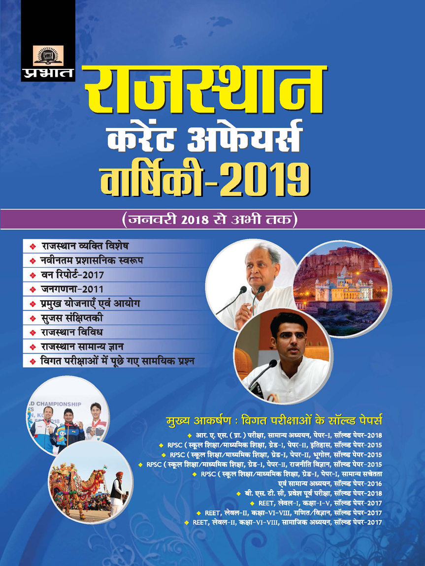 Rajasthan Current Affairs Varshiki–2019(PB)
