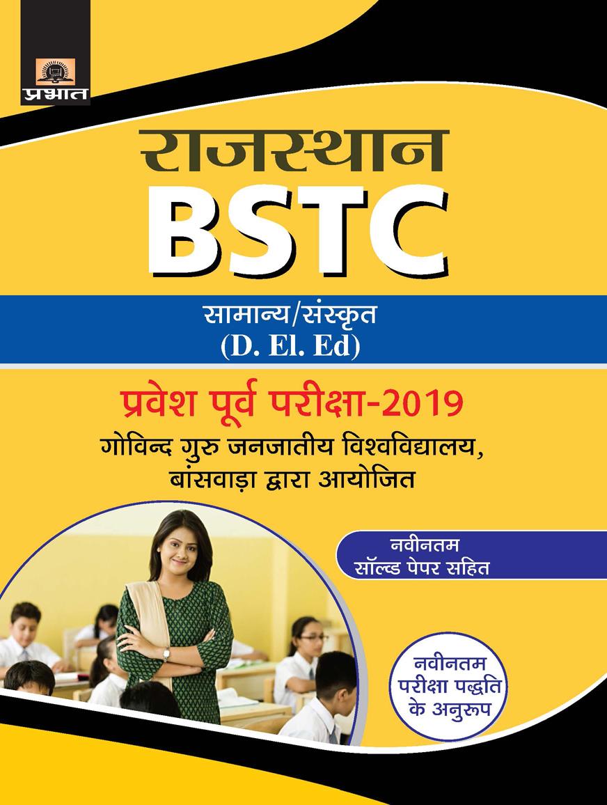 Rajasthan Bstc Pravesh Poorv Pariksha-2019(PB)
