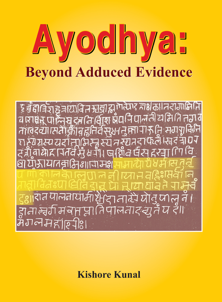 Ayodhya: Beyond Adduced Evidence