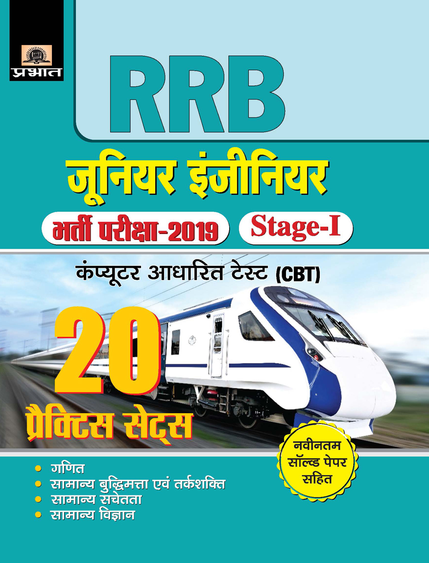 R.R.B. Junior Engineer Bharti Pariksha–2019, Stage-I 20 Practice Sets (PB)