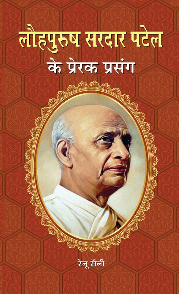 Lauhpurush Sardar Patel Ke Prerak Prasang