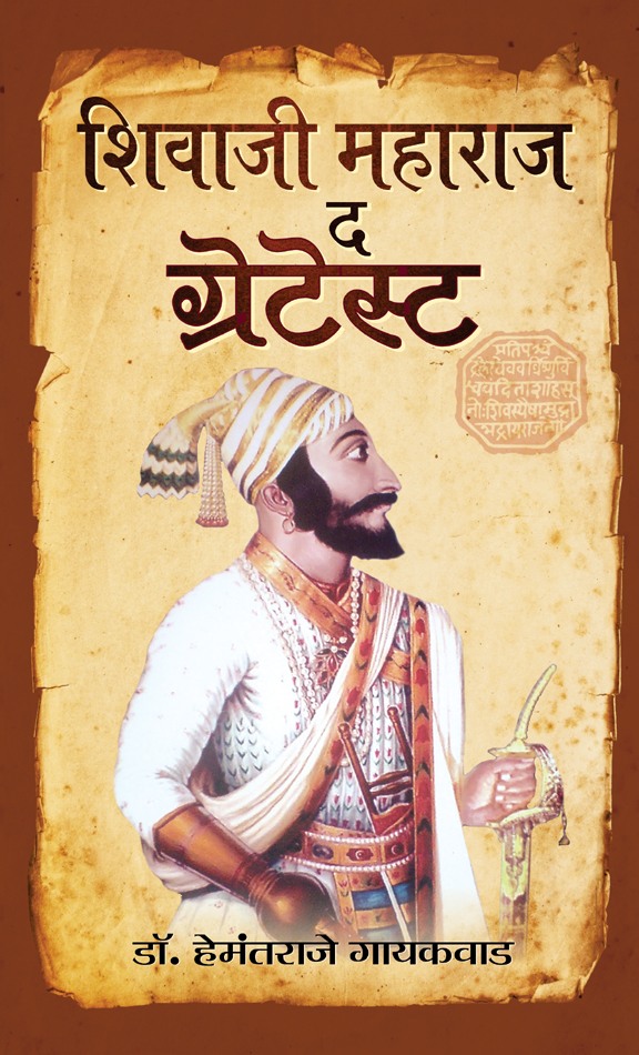 Shivaji Maharaj The Greatest
