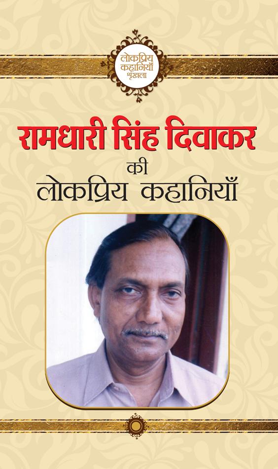 Ramdhari Singh Diwakar Ki Lokpriya Kahaniyan