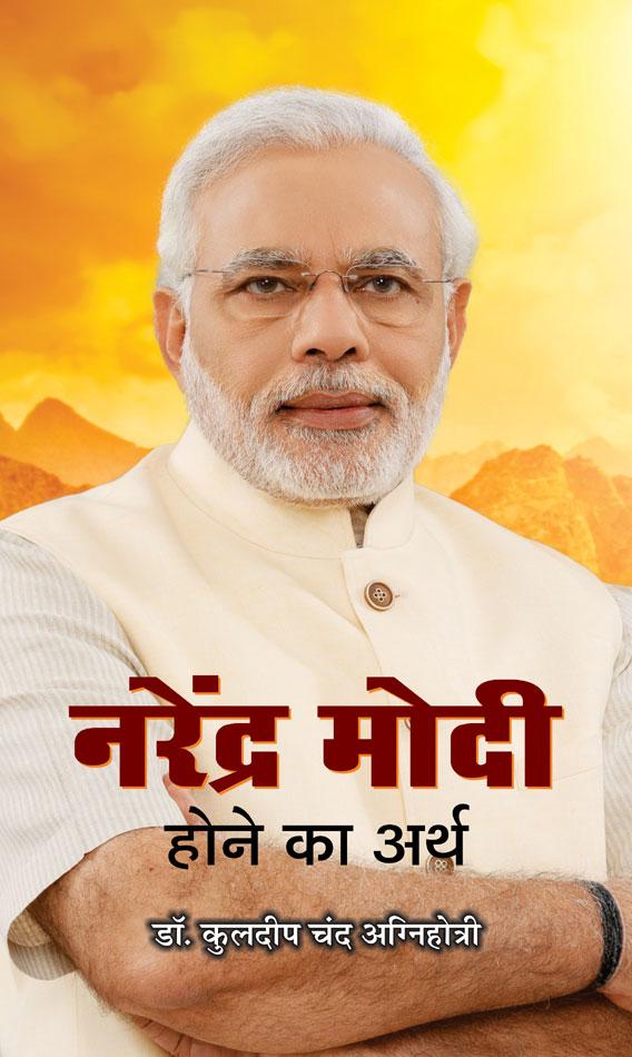 Narendra Modi Hone Ka Arth