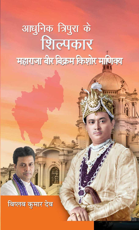 Adhunik Tripura Ke Shilpkar Maharaja Bir Bikram Kishore Manikya
