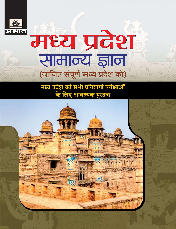 Madhya Pradesh Samanya Gyan (PB)