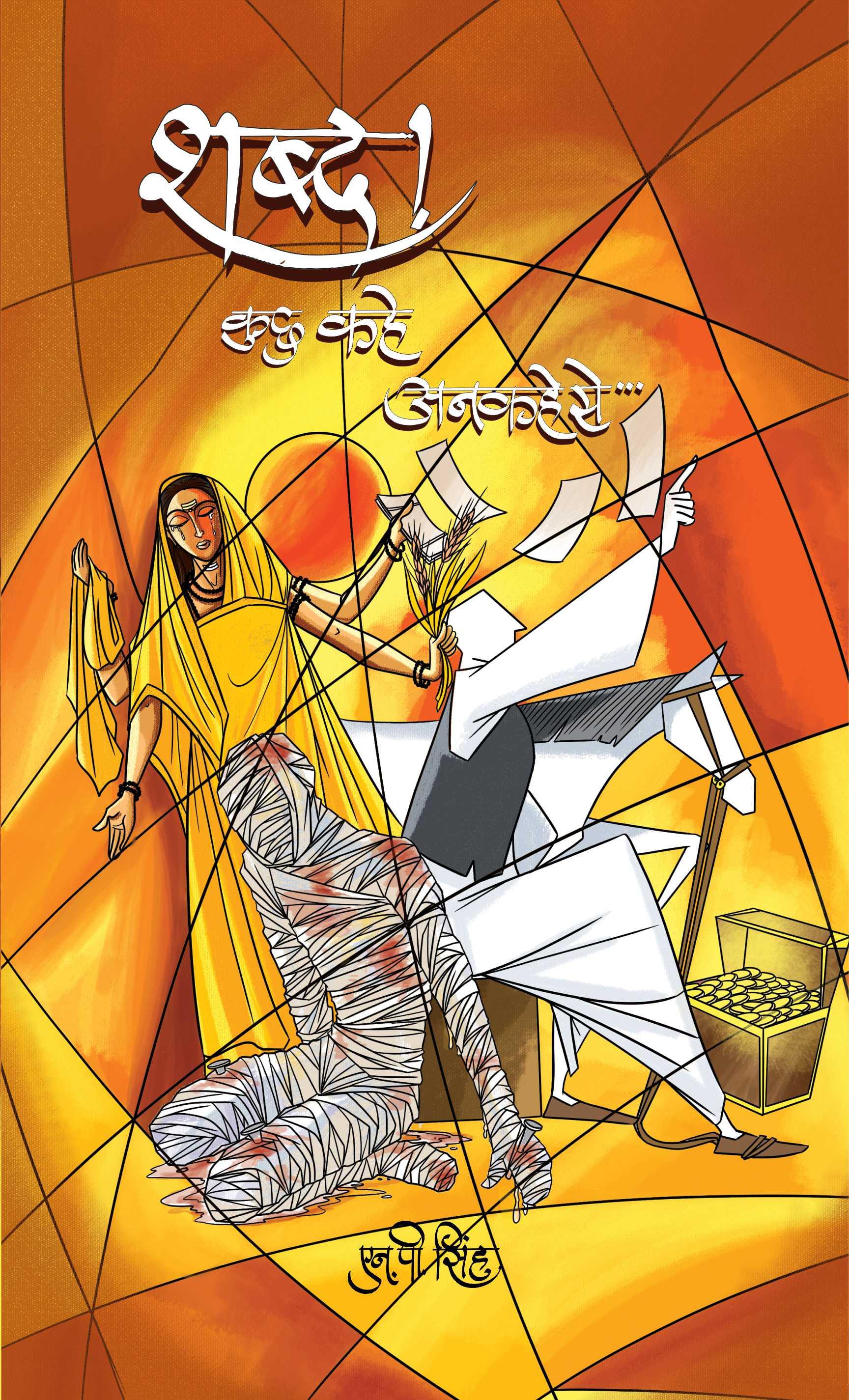 Shabda Kuchh Kahe-Ankahe Se…