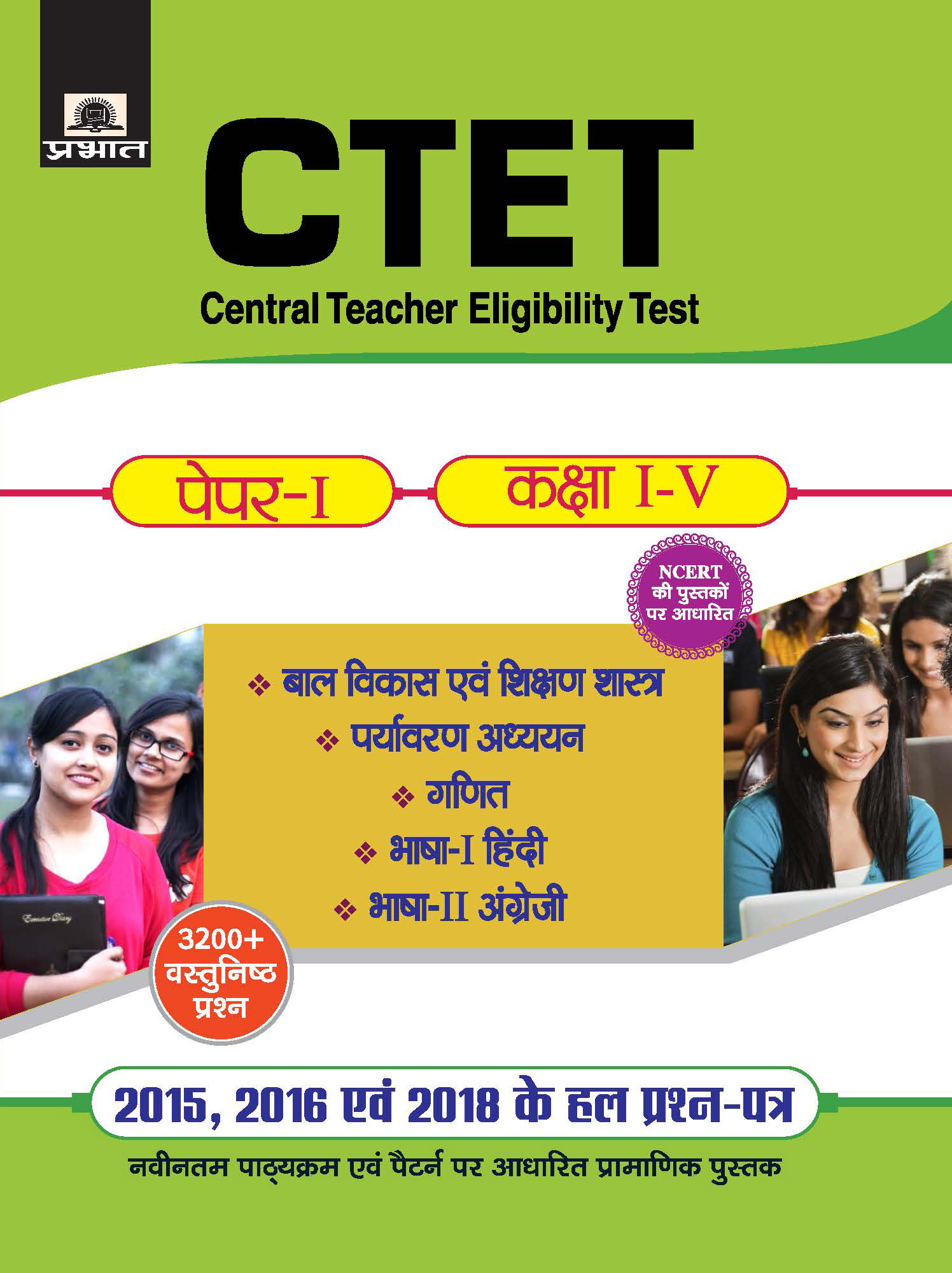 CTET CENTRAL TEACHER ELIGIBILITY TEST PAPER -I (CLASS : I - V ) (PB)