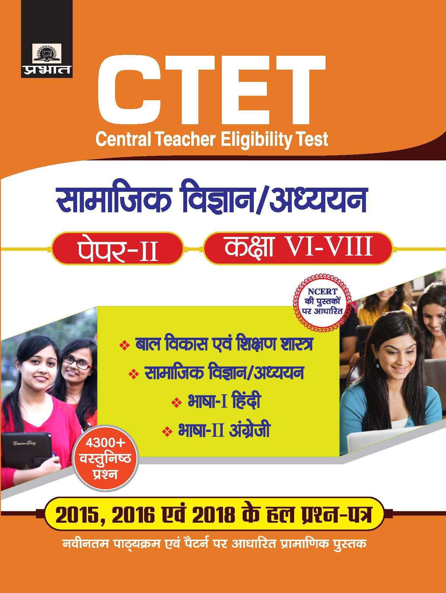 CTET CENTRAL TEACHER ELIGIBILITY TEST PAPER-II : CLASS : VI - VIII : SAMAJIK VIGYAN/ADHYAYAN (PB)