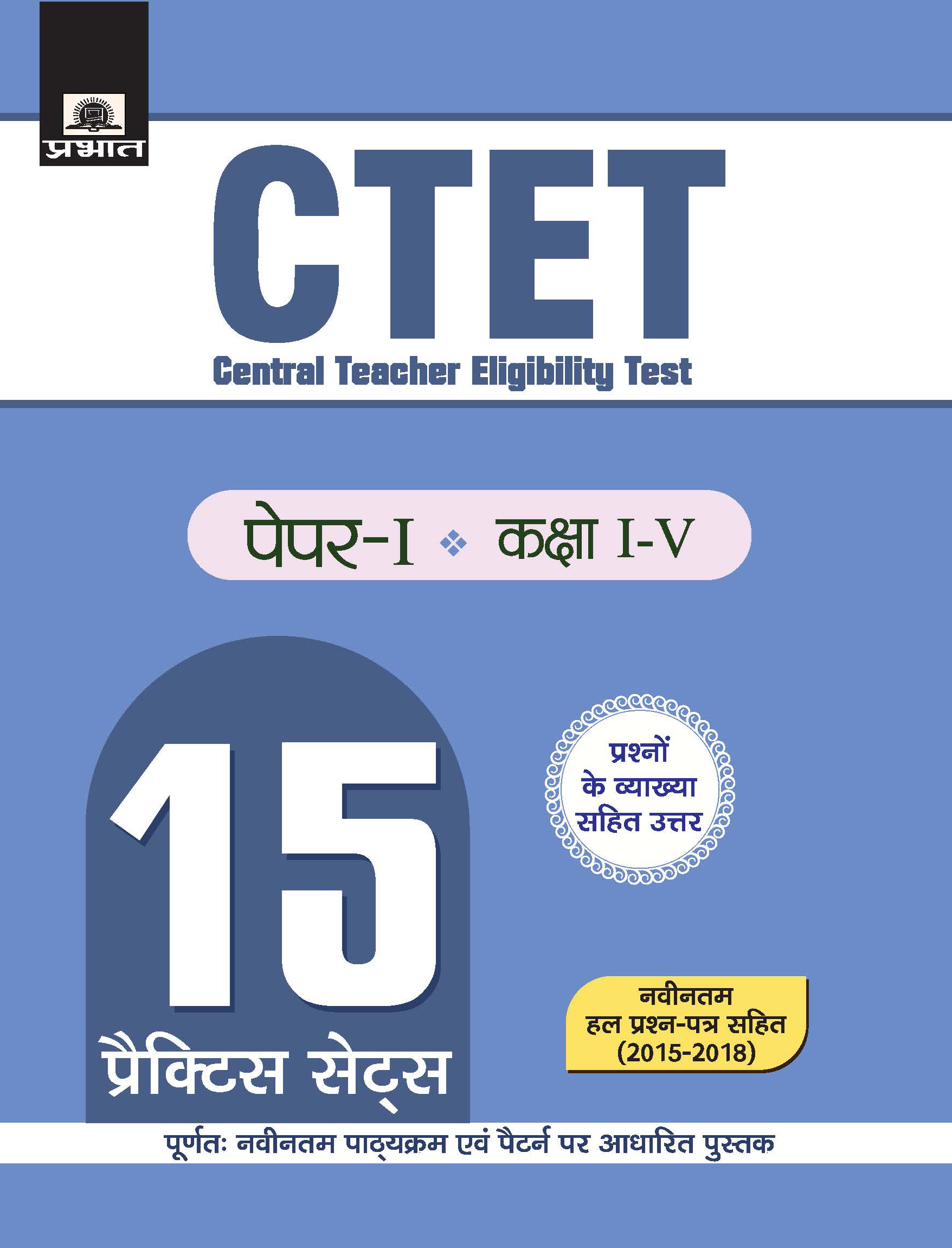CTET CENTRAL TEACHER ELIGIBILITY TEST PAPER -I (CLASS : I - V ) 15 PRACTICE SETS (PB)