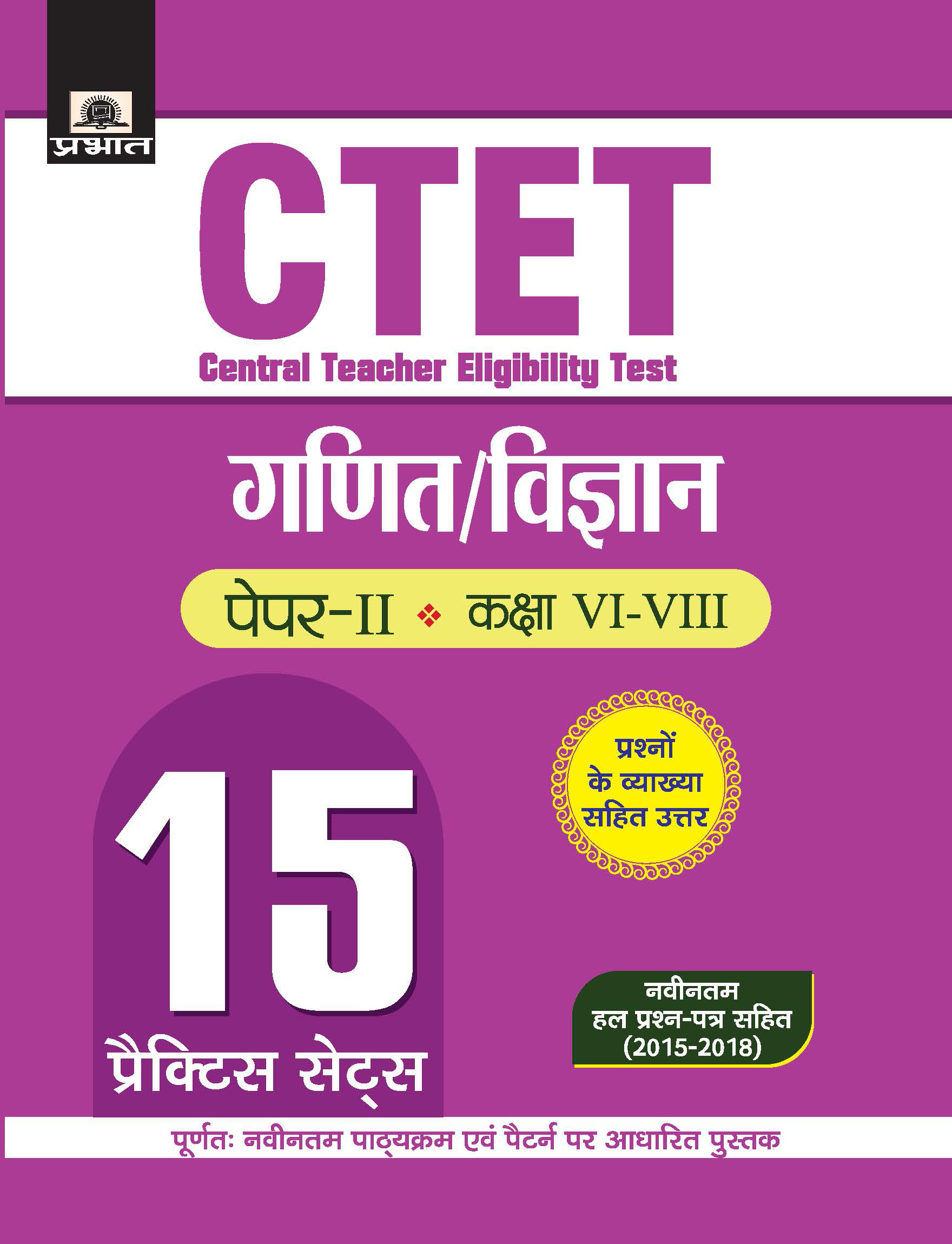 CTET Central Teacher Eligibility Test Paper -II (Class : VI - VIII ) Ganit/Vigyan 15 Practice Sets (PB)