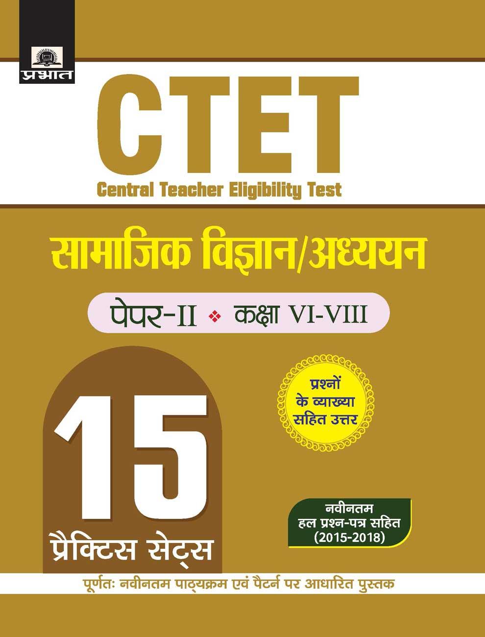 CTET Central Teacher Eligibility Test Paper - II (Class : VI - VIII) Samajik Vigyan/Adhyayan 15 Practice Sets (PB)