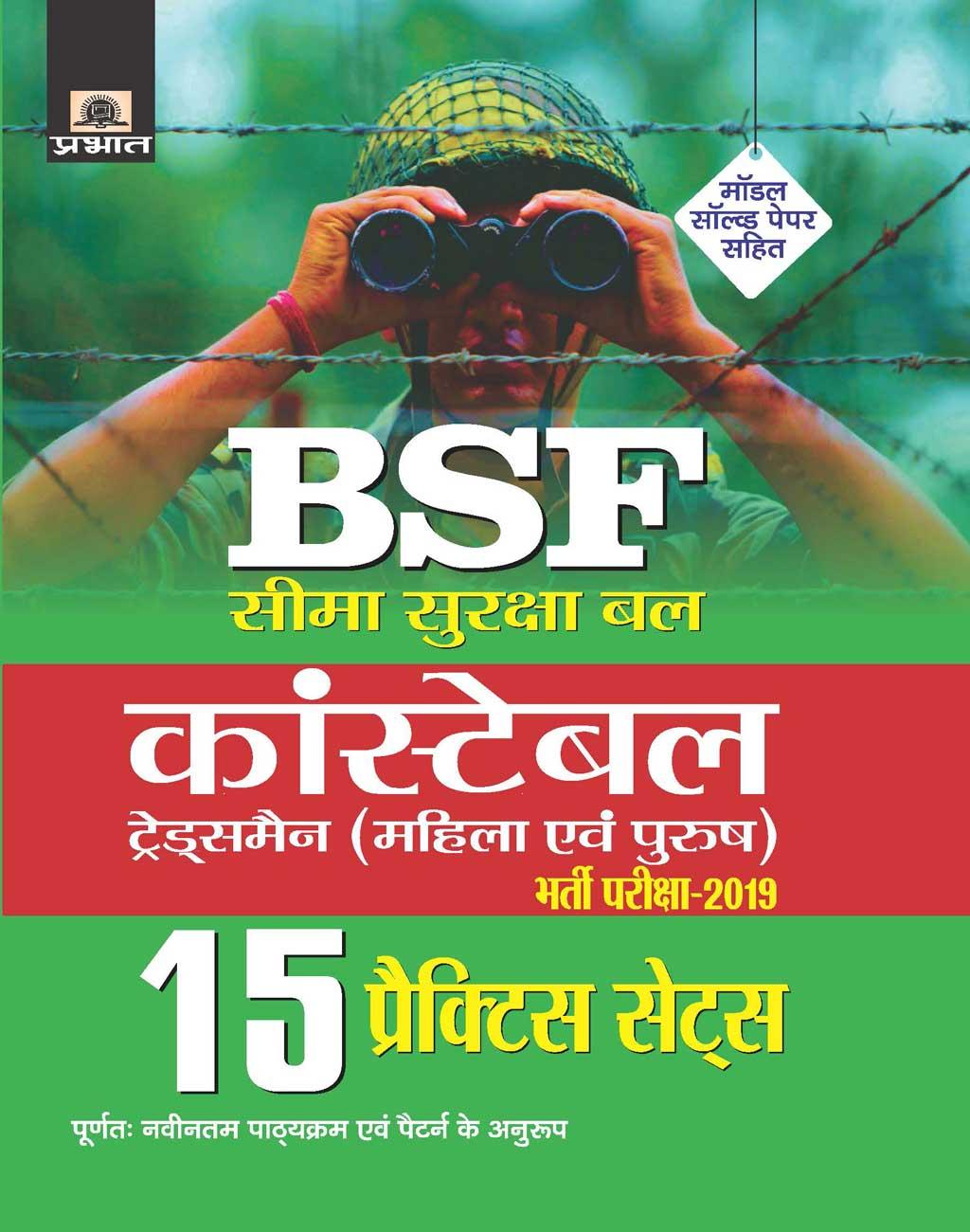 BSF Constable (Tradesmen) Bharti Pareeksha-2019 15 Practice Sets (PB)