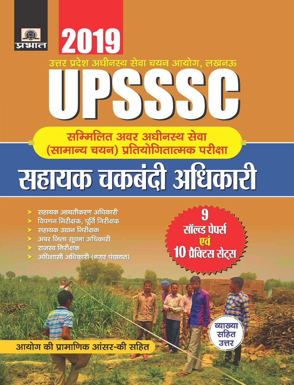 UPSSSC Sammilit Awar Adhinasth Sewa (Samanya Chayan) Pratiyogitatmak Pareeksha Sahayak Chakbandi Adhikari 9 Solved Papers Evam 10 Practice Set (PB)