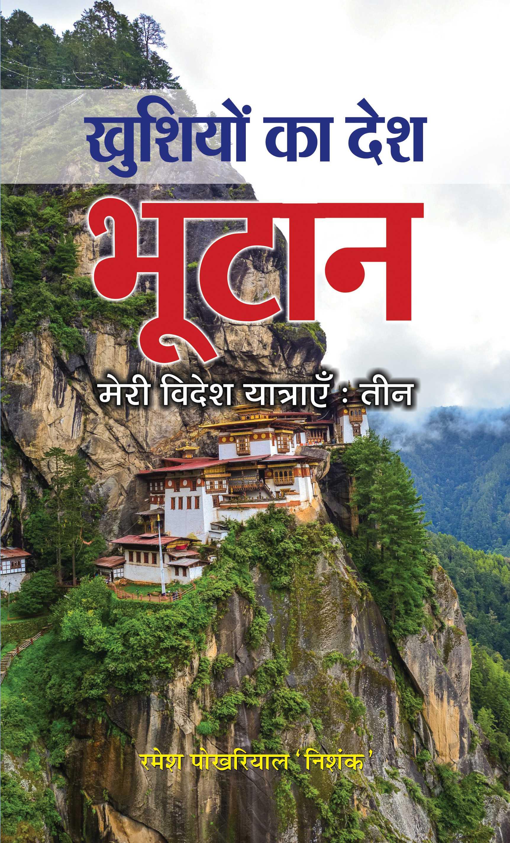 Khushiyon Ka Desh Bhutan