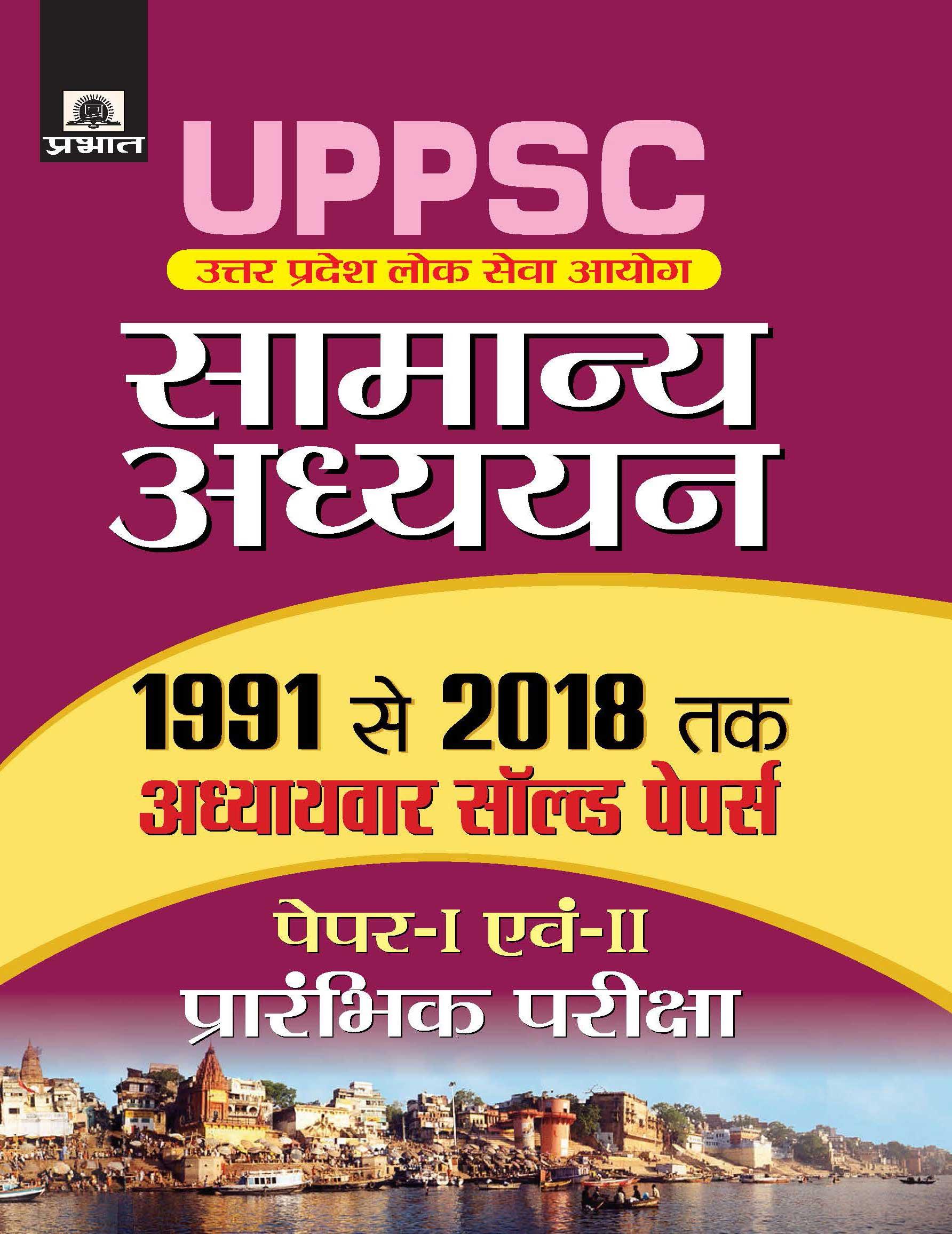 Uttar Pradesh Lok Sewa Aayog Samanya Adhyayan Paper I Evam Ii Adhayavar Solved Papers 1991-2018(PB)