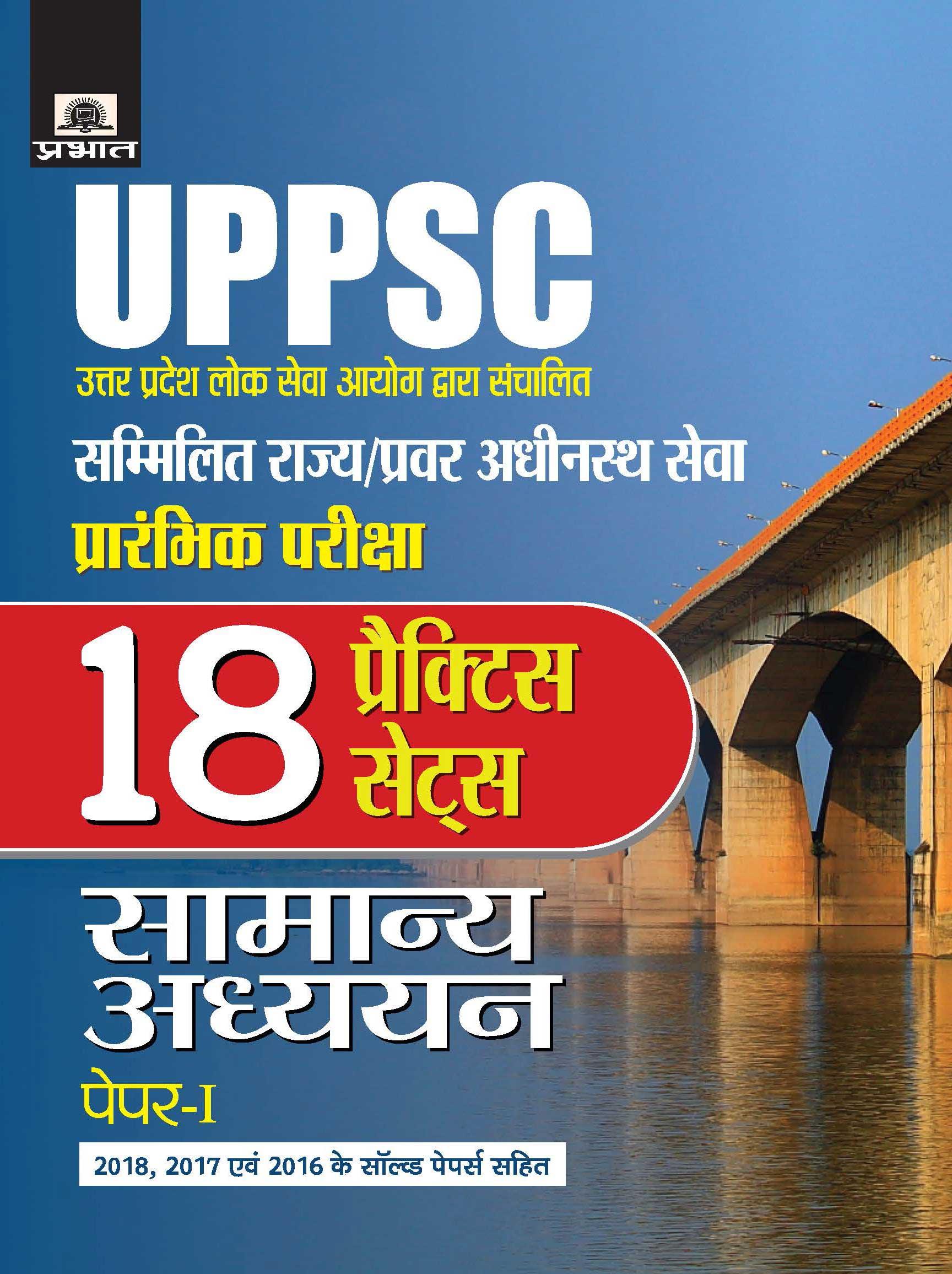 UPPSE Sammilit Rajya/Pravar Adhinasth Seva (Samanya Adhyayan) Paper-I (18 Practice Sets)(PB)