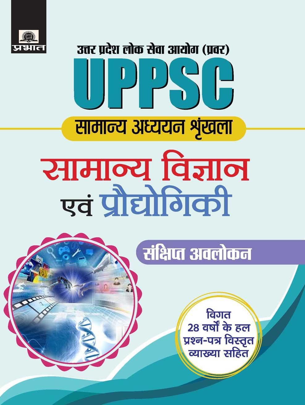 Uttar Pradesh Lok Seva Ayog (Pravar) Samanya Adhyayan Shrinkhala Samanya Vigyan Evam Prodoyogiki(PB)