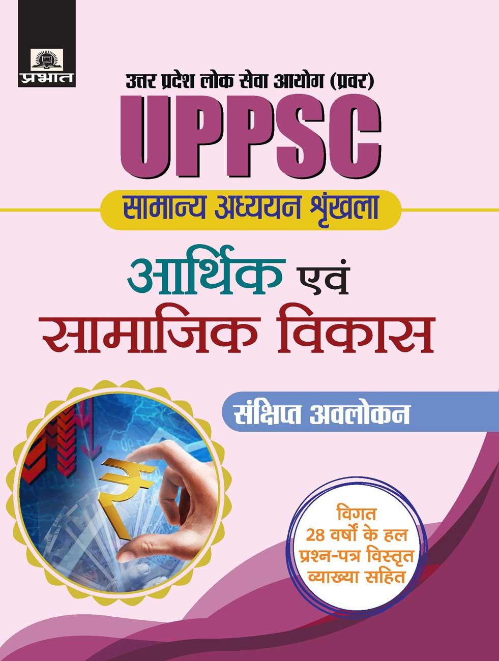 Uttar Pradesh Lok Seva Ayog (Pravar) Samanya Adhyayan Shrinkhala Arthik Evam Samajik Vikas(PB)