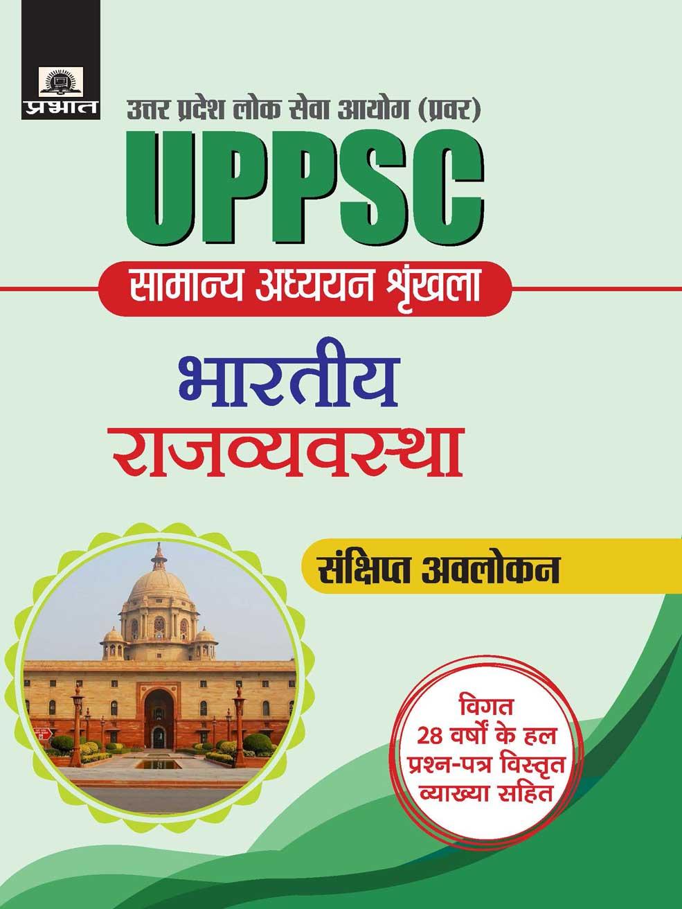 Uttar Pradesh Lok Seva Ayog (Pravar) Samanya Adhyayan Shrinkhala Bhartiya Rajvyavastha(PB)