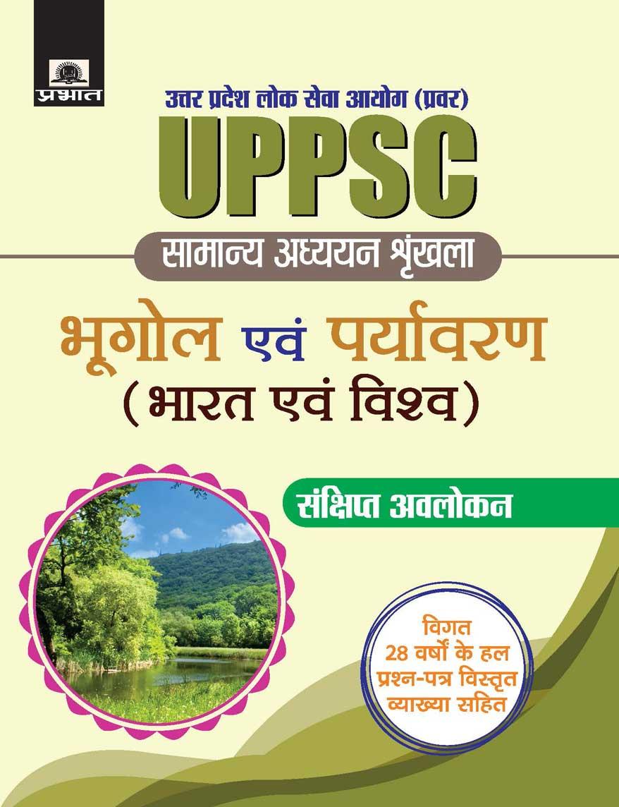 Uttar Pradesh Lok Seva Ayog (Pravar) Samanya Adhyayan Shrinkhala Bhugol Evam Paryavaran (Bharat Evam Vishv)(PB)