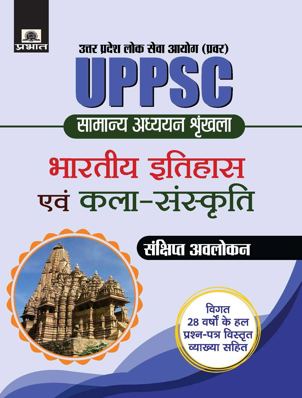 Uttar Pradesh Lok Seva Ayog (Pravar) Samanya Adhyayan Shrinkhala Bhartiya Itihas Evam Kala–Sanskriti(PB)