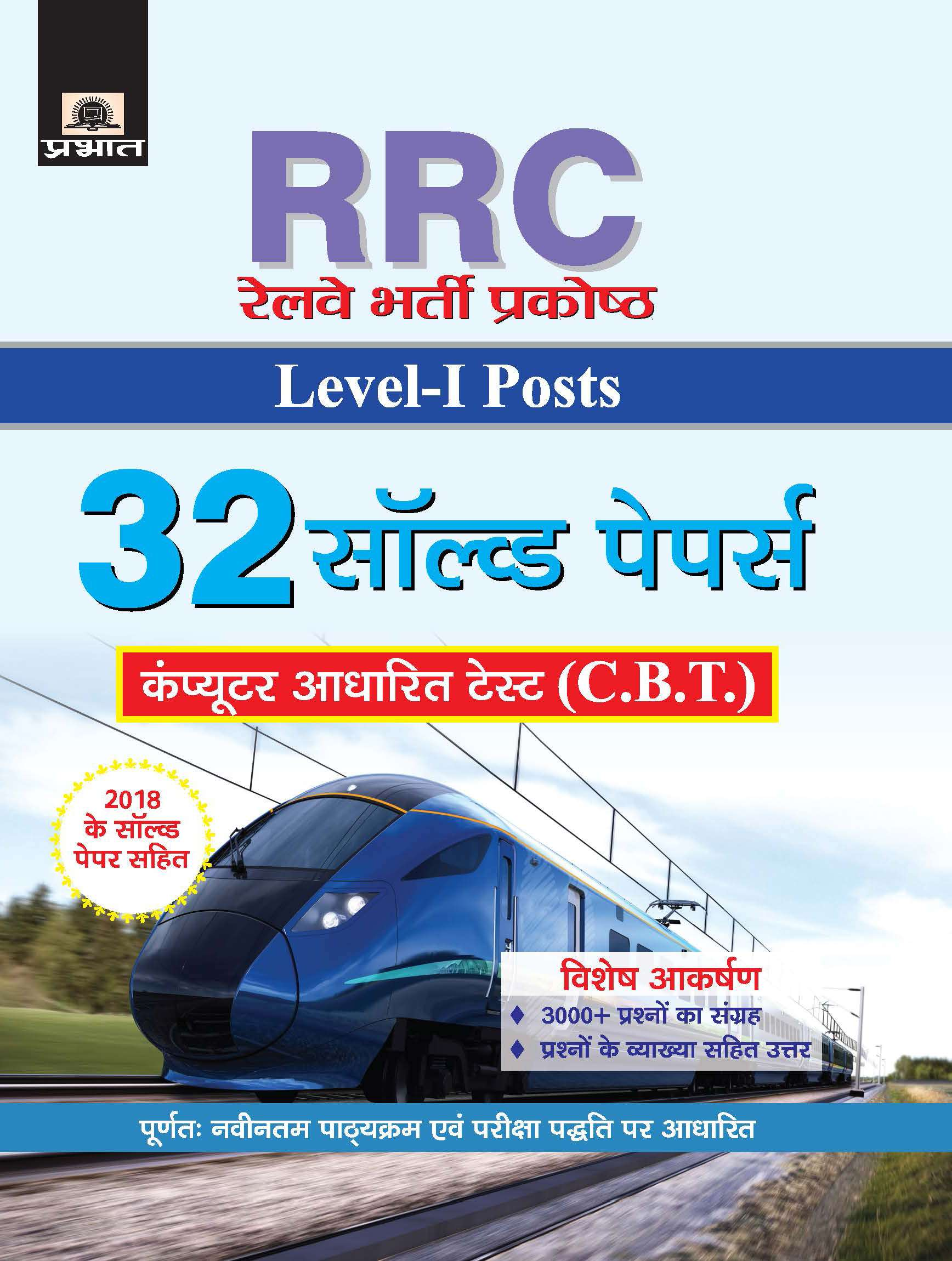 32 Solved Papers RRC Railway Bharti Prakoshth(PB)