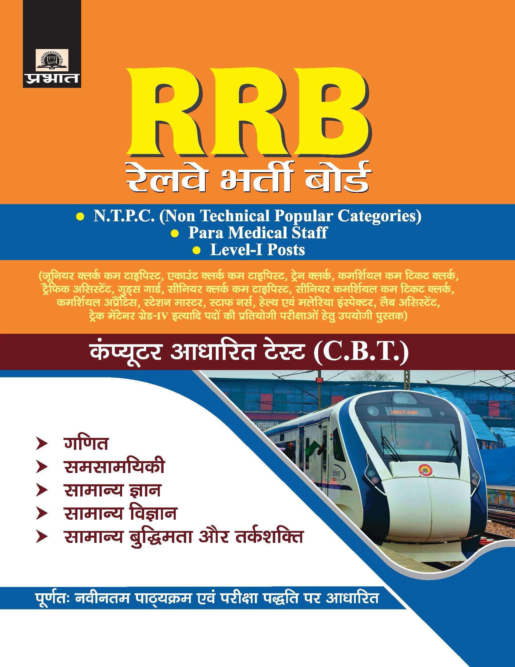 RRB Railway Bharti Board(PB)