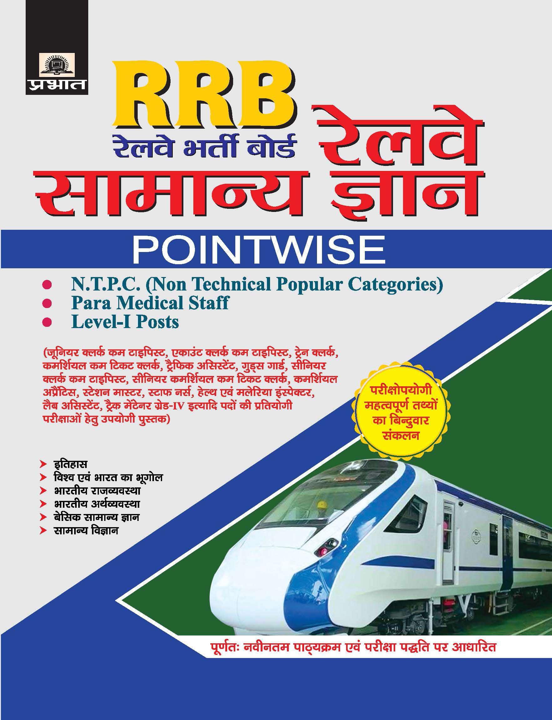 RRB Railway Bharti Board Railway Samanya Gyan Pointwise(PB)