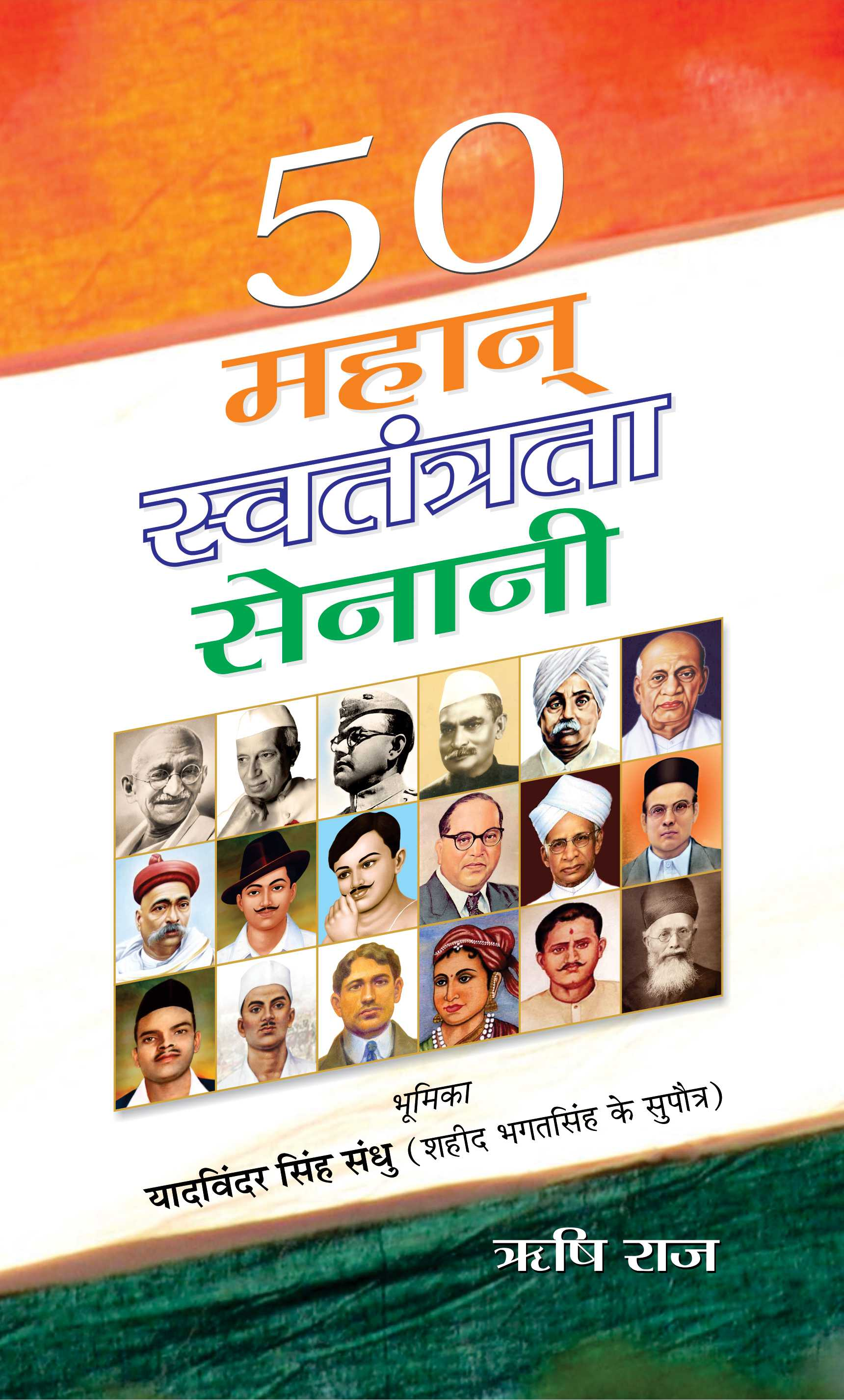 50 Mahan Swatantrata Senani