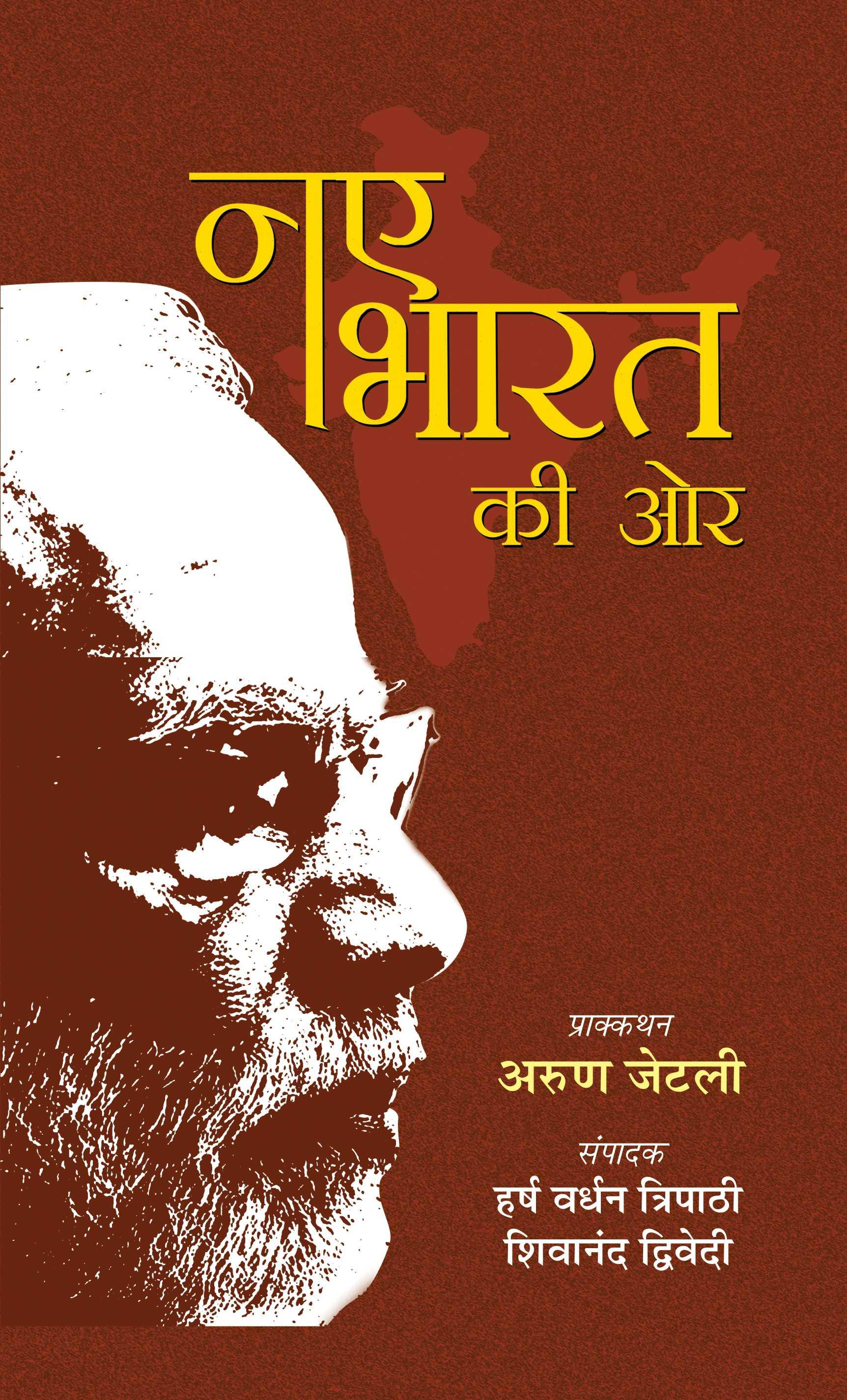 Naye Bharat Ki Ore