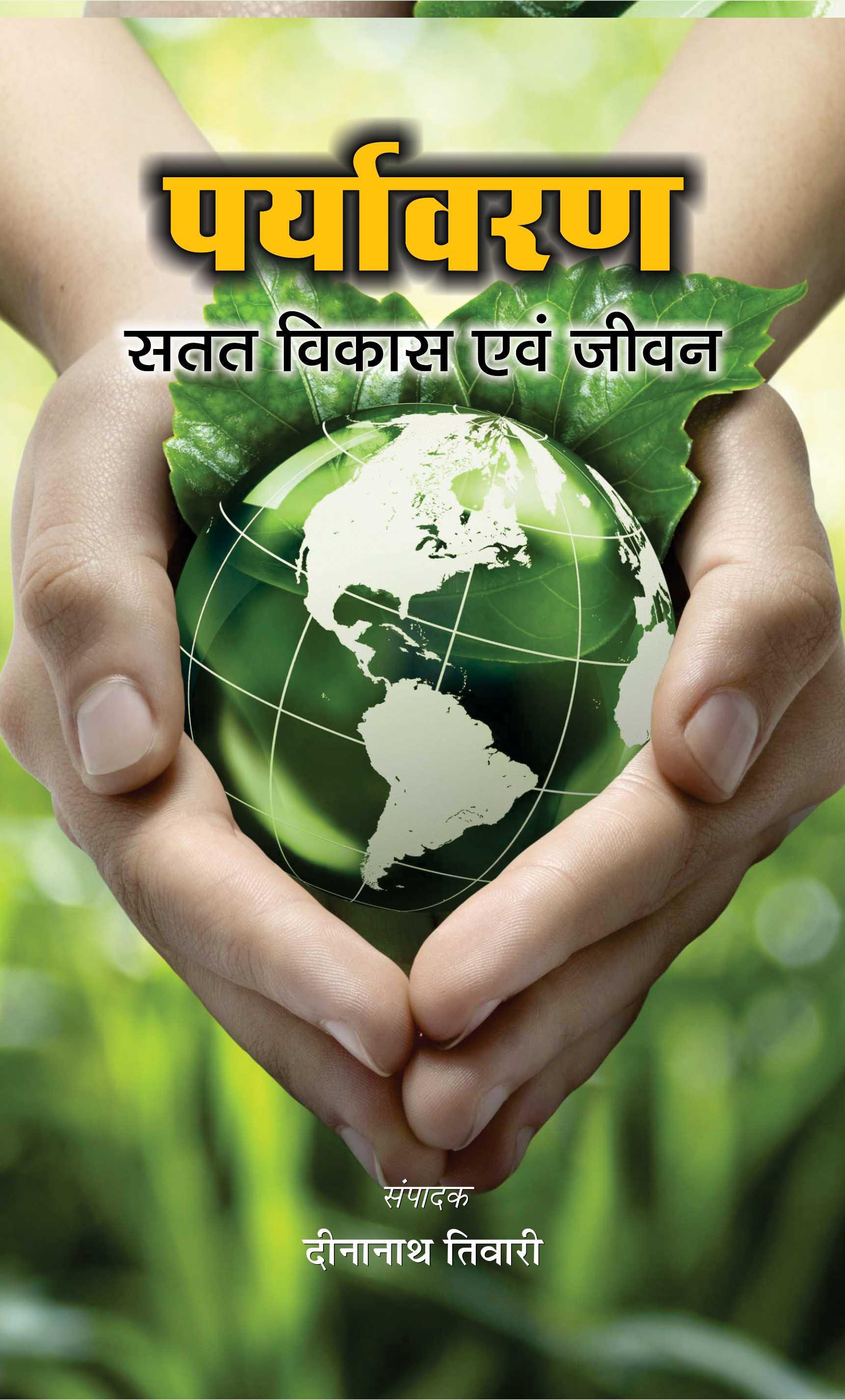 Paryavaran : Satat Vikas Evam Jeevan