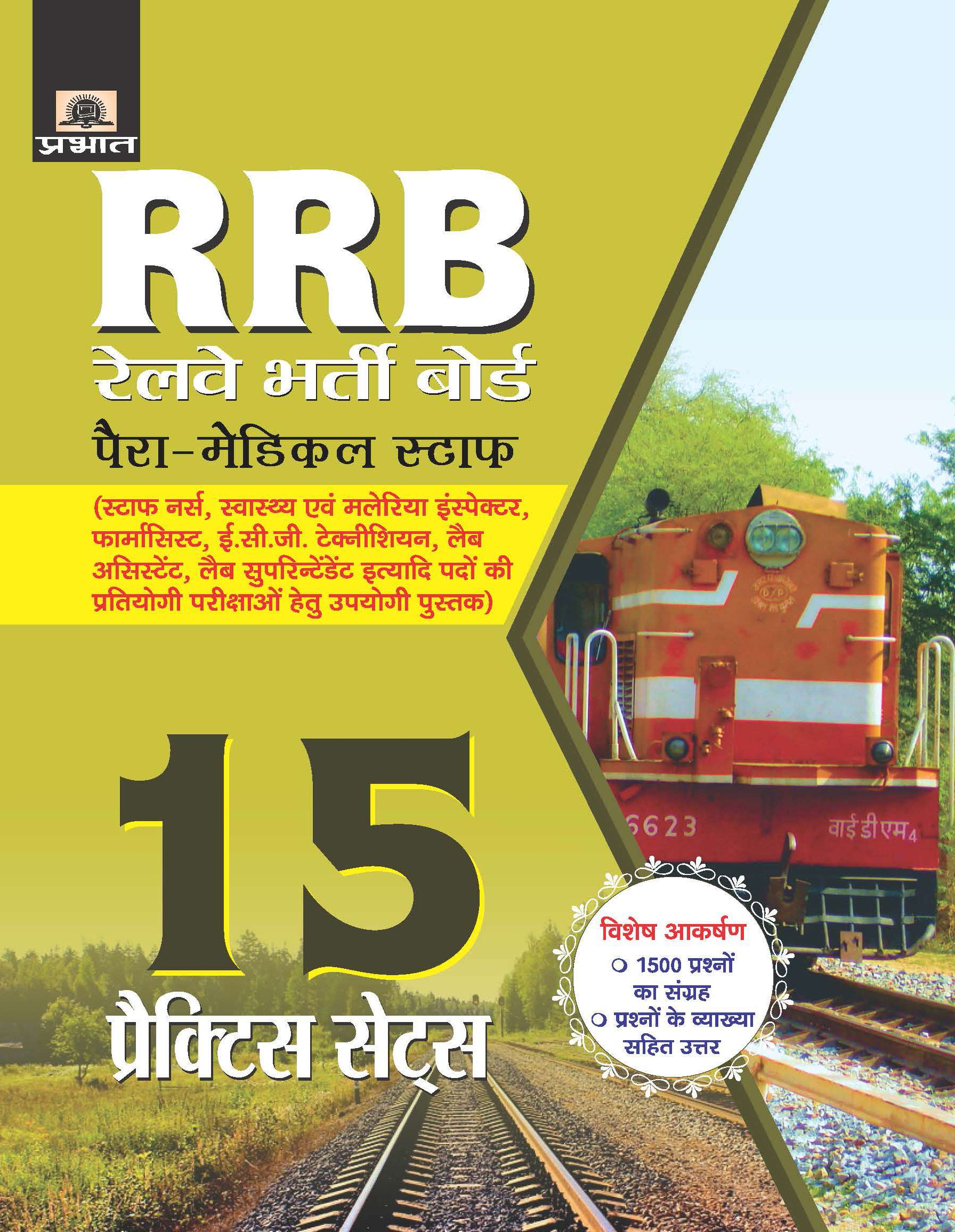 RRB Para-Medical Staff(PB)