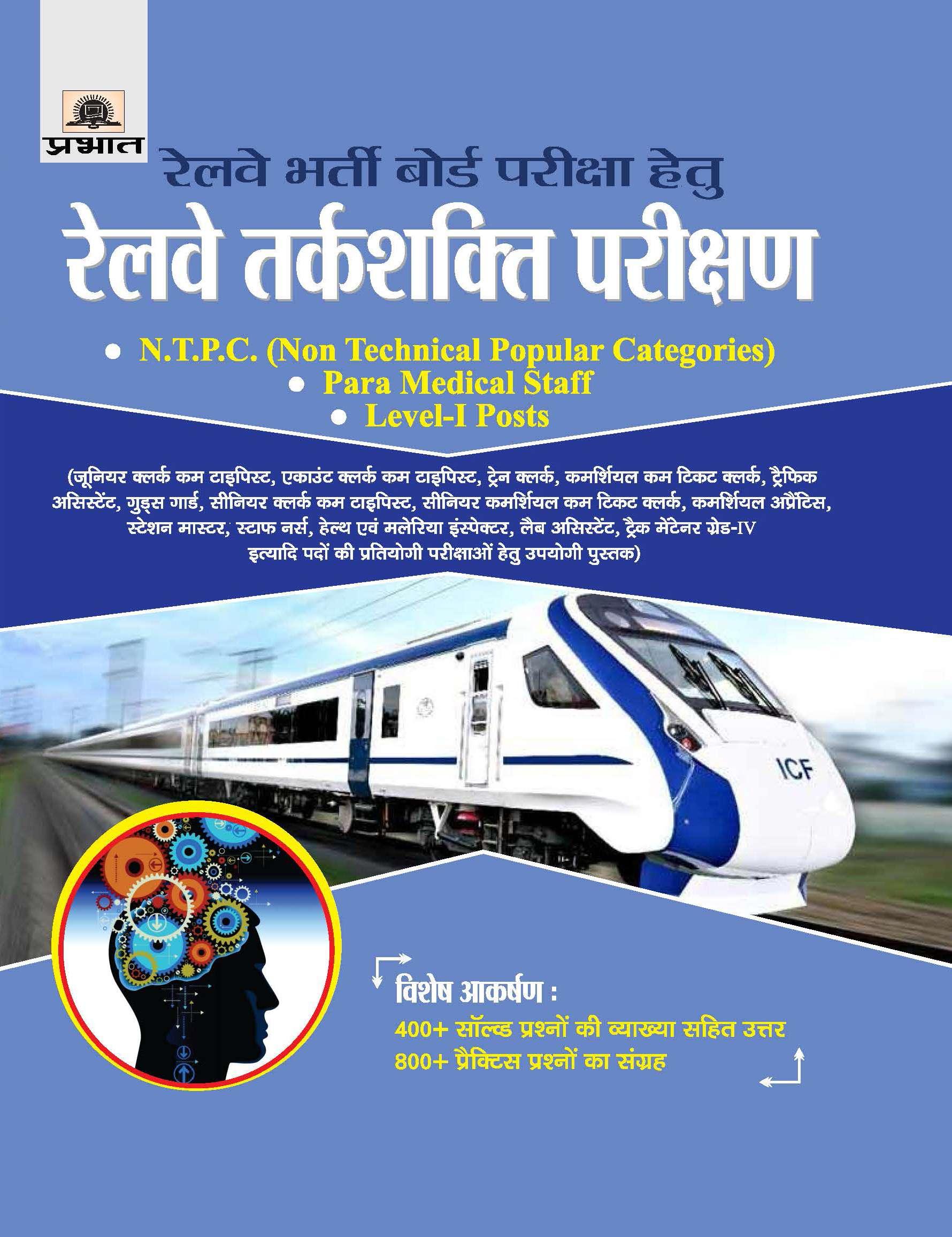 Railway Tarkshakti Parikshan(PB)