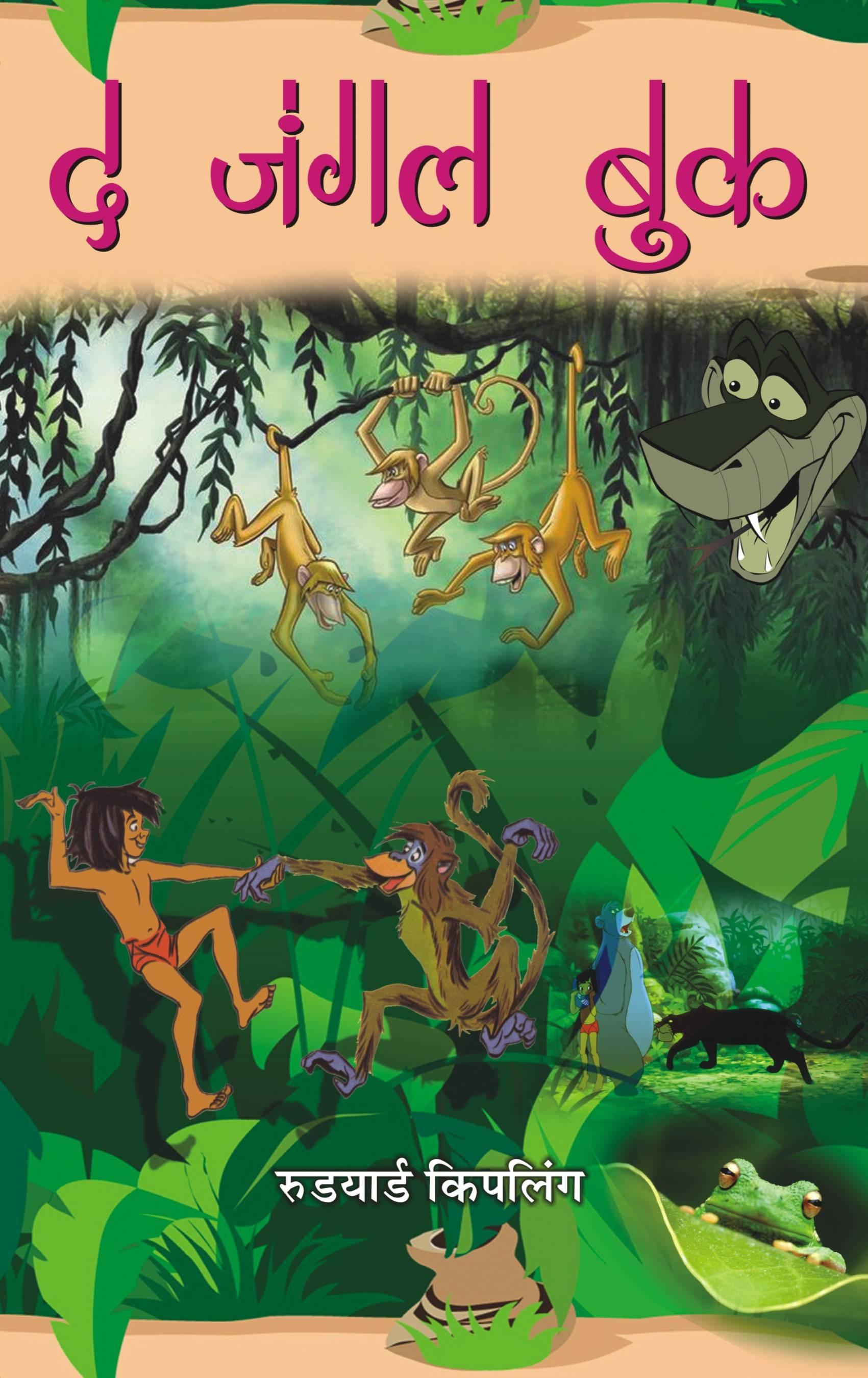 The Jungle Book (Hindi)