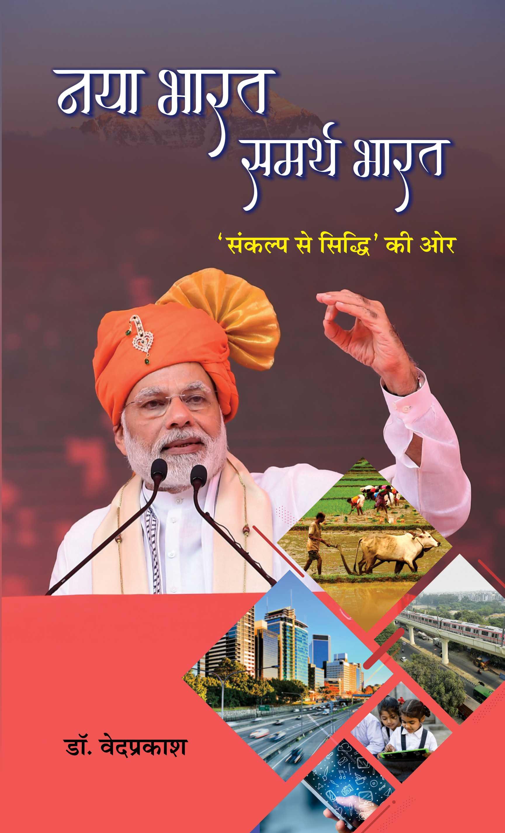 Naya Bharat, Samarth Bharat