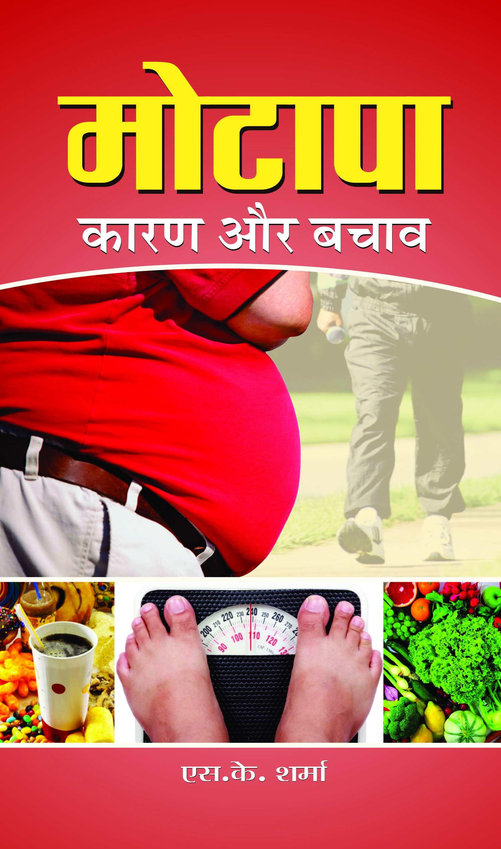Motapa Karan Aur Bachav